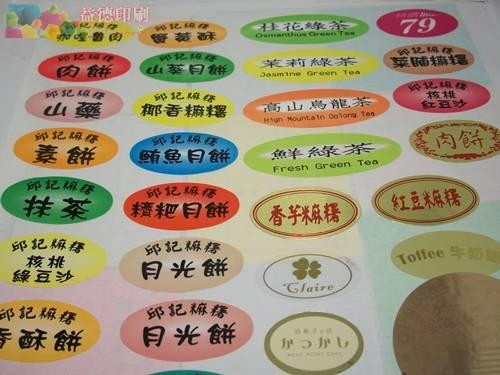 食品標籤貼紙 彩色印刷標籤